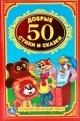 50 добрые стихи и сказки. Детская классика